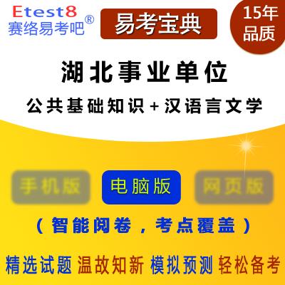 2018年湖北事业单位招聘考试(公共基础知识+汉语言文学)易考宝典软件