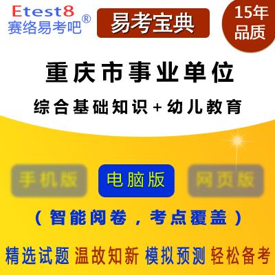 2018年重庆市事业单位招聘考试(综合基础知识+幼儿教育)易考宝典软件