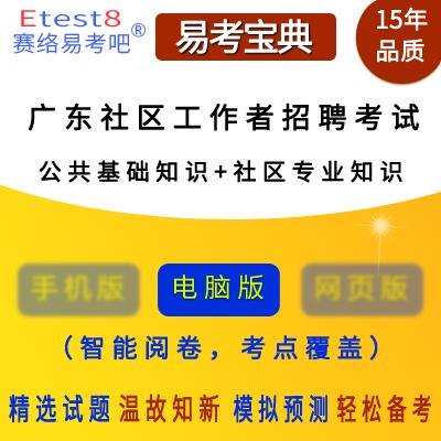 2019年广东社区专职工作者招聘考试(公共基础知识+社区专业知识)易考宝典软件