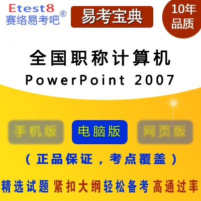 2019年全国职称计算机(PowerPoint 2007)上机操作考试易考宝典软件
