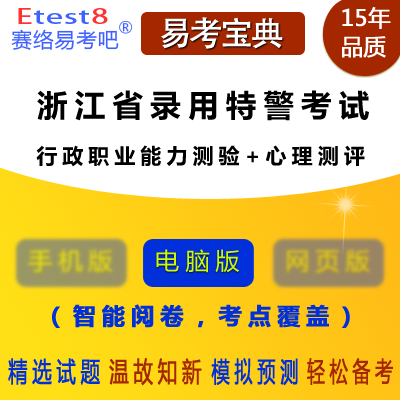 2018年浙江省录用特警考试(行政职业能力测验+心理测评)易考宝典软件(含2科)