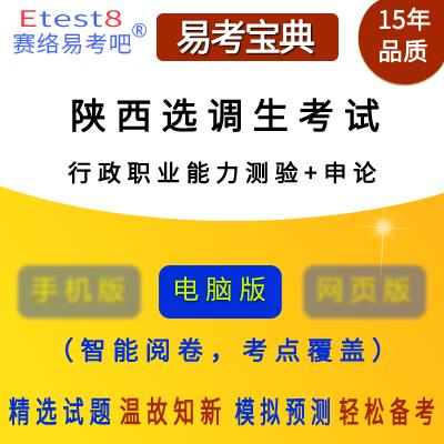 2018年陕西选调生考试(行政职业能力测验+申论)易考宝典软件