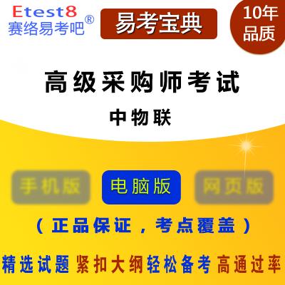 2017年高级采购师考试易考宝典软件(中物联)