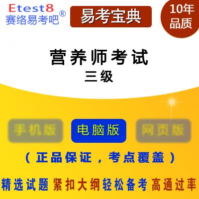 2019年三级公共营养师(高级)考试易考宝典软件(含2科)