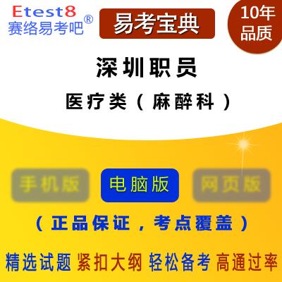 2019年深圳市公开招考职员考试《医疗类(麻醉科)》易考宝典软件