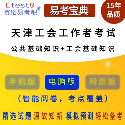 2017年天津社会化工会工作者招聘考试易考宝典软件