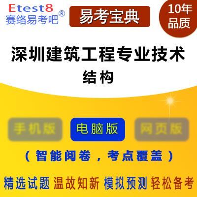 2019年深圳建筑工程初、中级专业技术资格考试(结构)易考宝典软件