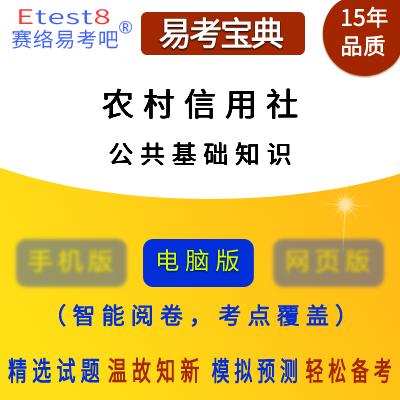 2019年农村信用社公开招聘考试(公共基础知识)易考宝典软件