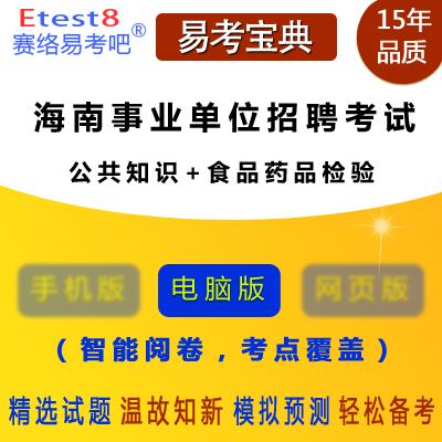 2018年海南事业单位招聘2018香港开奖结果(公共知识+食品药品检验)易考宝典软件