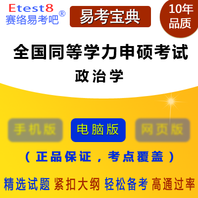 2019年全国同等学力申硕考试(政治学)易考宝典软件