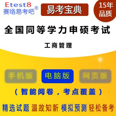 2019年全国同等学力申硕考试(工商管理)易考宝典软件