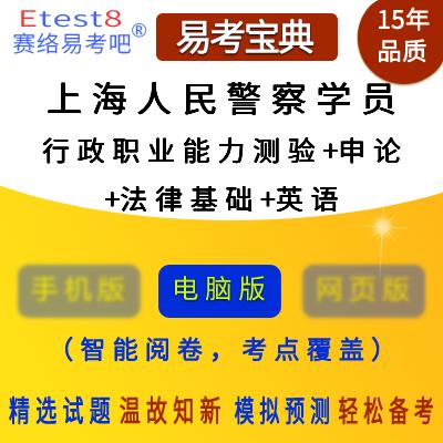 2019年上海警察学员招录考试(行政职业能力测验+申论+法律基础+英语)易考宝典软件