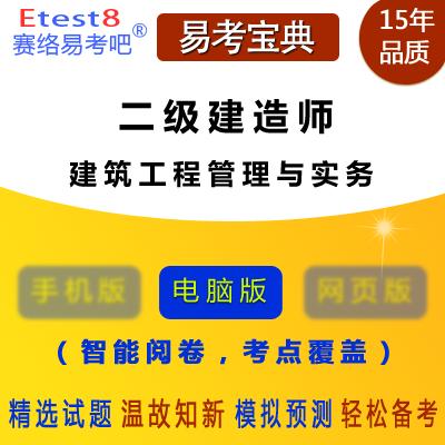 2019年二级建造师资格考试(建筑工程管理与实务)易考宝典软件