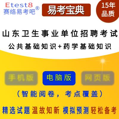 2019年山东事业单位招聘考试(公共基础知识+药学基础知识)易考宝典软件