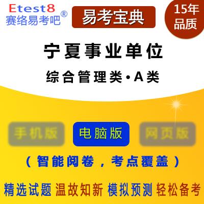 2019年宁夏事业单位招聘考试(综合管理类・A类)易考宝典软件(含2科)