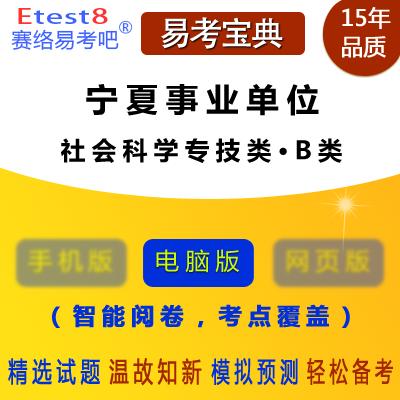 2019年宁夏事业单位招聘考试(社会科学专技类・B类)易考宝典软件(含2科)