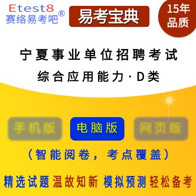 2019年宁夏事业单位招聘考试(中小学教师类・D类)易考宝典软件