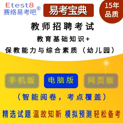2019年教师招聘考试(教育基础知识)易考宝典软件(幼儿园)