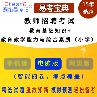 2017年教师招聘考试(教育基础知识)易考宝典软件(小学)