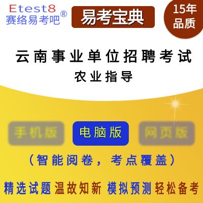2018年云南事业单位招聘考试(农业指导)易考宝典软件