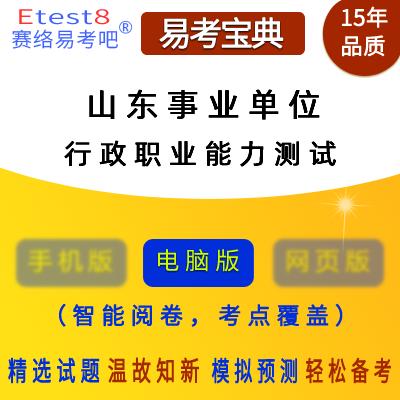 2019年山东事业单位招聘考试(综合素质能力测试/行政职业能力测试)易考宝典软件
