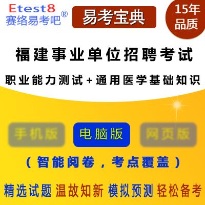 2019年福建事业单位招聘考试(职业能力测试+通用医学基础知识)易考宝典软件