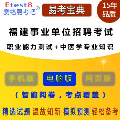 2019年福建事业单位招聘考试(职业能力测试+中医学专业知识)易考宝典软件