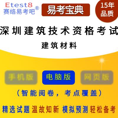 2019年深圳建筑工程初、中级专业技术资格考试(建材)易考宝典软件