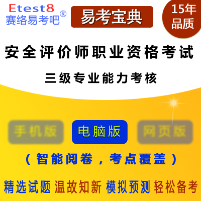 2019年安全评价师职业资格考试(三级专业能力考核)易考宝典软件