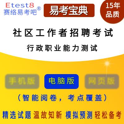 2018年社区工作者招聘考试(行政职业能力测试)易考宝典软件