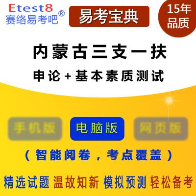 2019年内蒙古三支一扶人员招募考试(申论+基本素质测试)易考宝典软件
