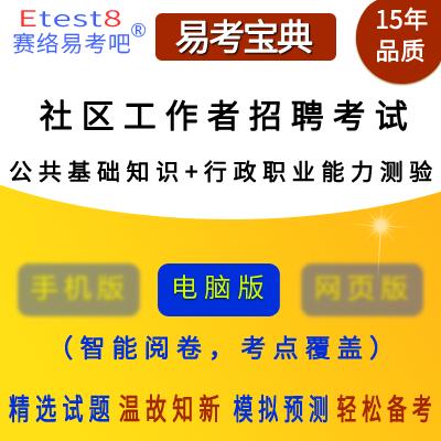 2019年社�^工作者招聘考�(公共基�A知�R+行政��I能力�y�)易考��典�件