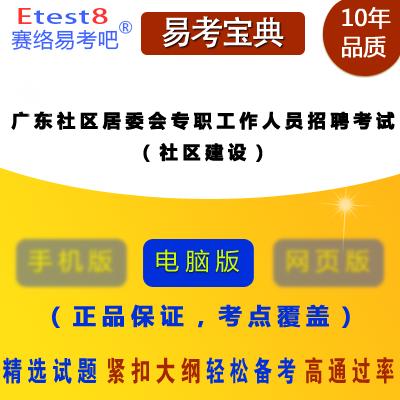 2018年广东社区居委会专职工作人员招聘考试(社区建设)易考宝典软件