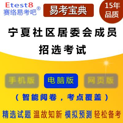 2019年宁夏社区居委会成员招选考试易考宝典软件