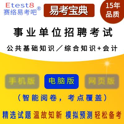 2019年事业单位招聘考试(公共基础\综合知识+会计)易考宝典软件