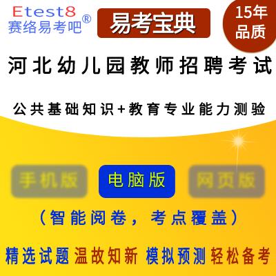 2019年河北幼儿园教师招聘考试(公共基础知识+教育专业能力测验)易考宝典软件