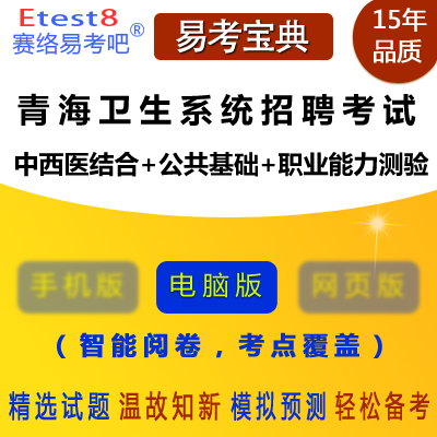 2019年青海卫生系统招聘考试(中西医结合+公共基础+职业能力测验)易考宝典软件