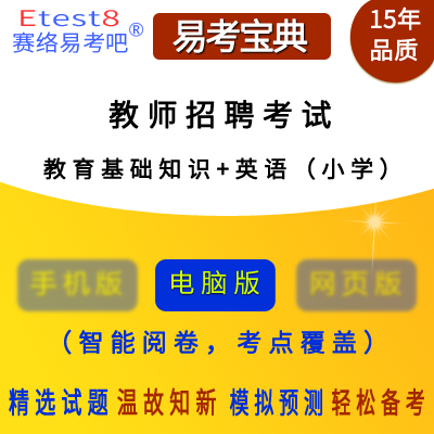 2018年教师招聘考试(教育基础知识+英语)易考宝典软件(小学)