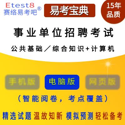 2019年事业单位招聘考试(公共基础/综合知识+计算机)易考宝典软件