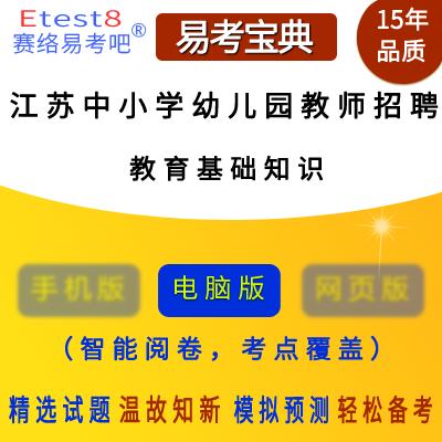 2019年江苏中小学幼儿园教师招聘考试(教育基础知识)易考宝典软件