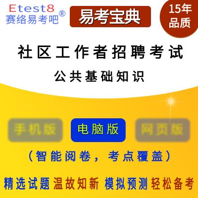 2019年社�^工作者招聘考�(公共基�A知�R)易考��典�件