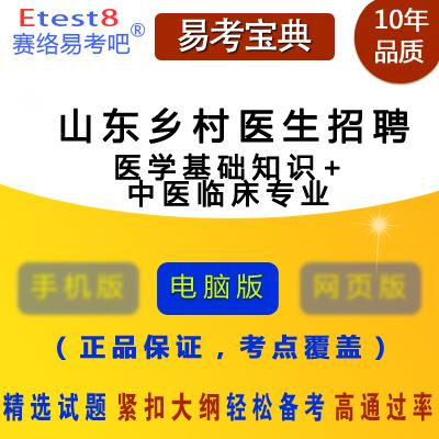 2019年山东乡村医生招聘考试(医学基础知识+中医临床专业)易考宝典软件