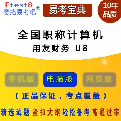 2017年全国职称计算机(用友财务 U8)上机操作考试易考宝典软件