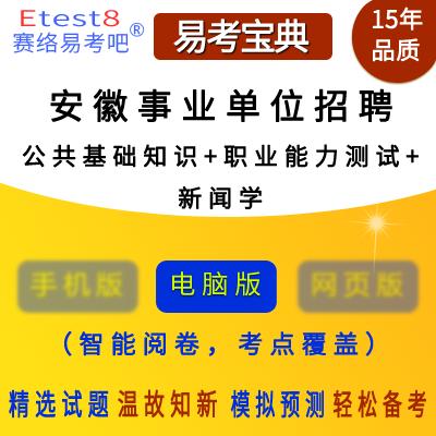 2019年安徽事业单位招聘考试(公共基础知识+新闻学)易考宝典软件