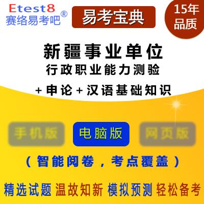 2018年新疆事业单位招聘考试(行政职业能力测验+申论+汉语基础知识)易考宝典软件