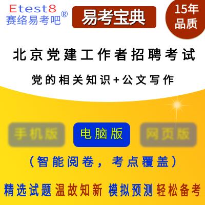2018年北京社区党建专职工作者招聘考试(党的相关知识+公文写作)易考宝典软件