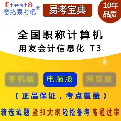 2017年全国职称计算机(用友会计信息化 T3)上机操作考试易考宝典软件