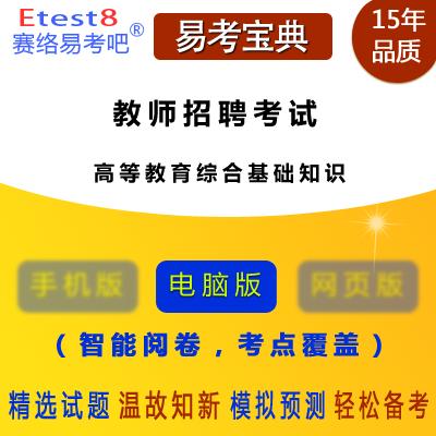 2017年教师招聘考试(高等教育综合基础知识)易考宝典软件