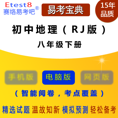 2018年价格鉴证师资格考试(价格政策法规)易考宝典软件