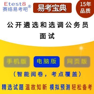 2019年党政领导干部公开选拔考试(面试)易考宝典软件